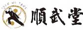 Shun Wu Tang Alberton